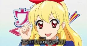 【アイカツ!】第122話…なんだこれ!なにこれ!ヴァンカツって何!(感想・画像)