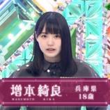 『【欅坂46】新2期生 増本綺良が自己紹介!!!キタ━━━━(゚∀゚)━━━━!!!』の画像