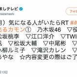 『【乃木坂46】明日放送『めざましテレビ』に出演決定!6thバスラ&全ツのニュースか!?』の画像