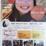 『タウン誌リバ!リバーシブル広告を冬用に変更しました【英会話】【体験会】【岡崎市】』の画像