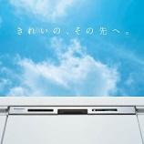『食洗機、考え方と使い方』の画像