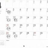 『4月の営業予定』の画像