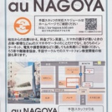 『手話スタッフ在勤!auNAGOYA店紹介』の画像