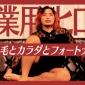 高橋ヒロムYouTube更新!作業用ヒロム第2弾!  ⚠️今...