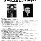 『藤井貴宏オーボエ・コンサートwith マティス・ファイト(P)』の画像