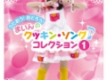 クッキンアイドル「まいんちゃん」の4年間の成長を30秒で映した動画が衝撃的