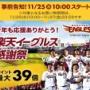 【楽天】イーグルス感謝祭!お得情報&半額特大広島かきが最高!