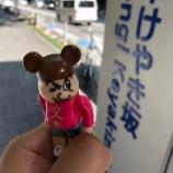 『【速報】文春砲!!新たなヒント画像が公開!!あの坂道グループの文字が!!!!!!!!』の画像