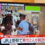 『上野駅事件の通り魔犯人の顔写真を5chが特定』の画像