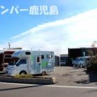 『キャンパー鹿児島は年末年始もやりまっせ~!!』の画像