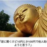 『【初詣&賽銭はムダ!!】逆に聞くけど10円とか100円で他人助けようと思う?』の画像