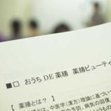 『ちまたで噂の「薬膳ビューティーバーを作ろう♪ in 神戸」高松に続いて大盛り上がりでした☆』の画像