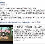 """『【乃木坂46】『白米様』MVロケ地 """"飯能市""""公式twitter・Facebookで同楽曲が紹介された模様!!!』の画像"""