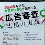 『中央経済社「ビジネス法務」2019年5月号に論稿を掲載いただきました。』の画像