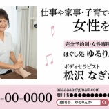 『【名刺制作実績】豊川の足つぼサロン ゆるりんか様』の画像