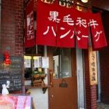 『JAL×はんつ遠藤コラボ企画【横浜編】2日め・ステーキ&ハンバーグ(アラベル)』の画像