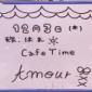 〜 Cafe Time 〜 オープンしてます☕️  あむーる...