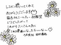 【乃木坂46】4期曲センターの田村真佑「カモミールティー飲んだことない」