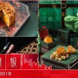 『香港彩り情報「秋のイベント特集2019」』の画像