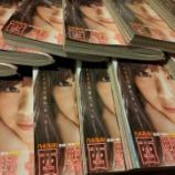 『【乃木坂46】ヤンジャン75冊買ってね!という飛鳥と、立ち読みだけでもいいよ・・・という七瀬』の画像