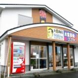 『JAL×はんつ遠藤コラボ企画【知床編】3日め・海鮮定食ほか(マルミヤ大宮商店)』の画像