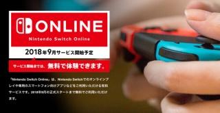 任天堂の有料オンラインサービス、『フォートナイト』『ポケモンクエスト』など基本無料タイトルは非加入でもプレイ可能