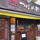 『【ラーメン】つばめ軒(埼玉・北浦和)』の画像