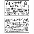 これから村10月のイベント情報【栗ご飯 ハロウィン ゴマシュークリーム スイーツ 伊勢 松阪 明和 鶏焼肉 とりみそ家 しあわせ家】