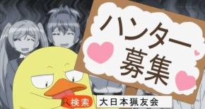 【さばげぶっ!】第7話 感想、振り返り…取材協力、大日本猟友会ほかwwもうサバゲじゃねえ