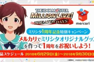 【ミリシタ】「メルカリでミリシタオリジナルグッズを作って 1周年をお祝いしよう!」キャンペーン特設サイトが公開!