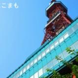 『テレビ塔』の画像