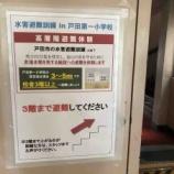 『本日、戸田市上戸田地区、午前10時より水害避難訓練開始です。高齢者の方や避難に時間がかかりそうな方は午前9時半より開始です。スタンプラリー参加者にはお土産有りです!』の画像