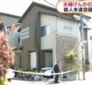 妻(当時35)の不倫に激高、暴行を加えて死亡させた夫(37)に執行猶予付き有罪判決…大阪地裁