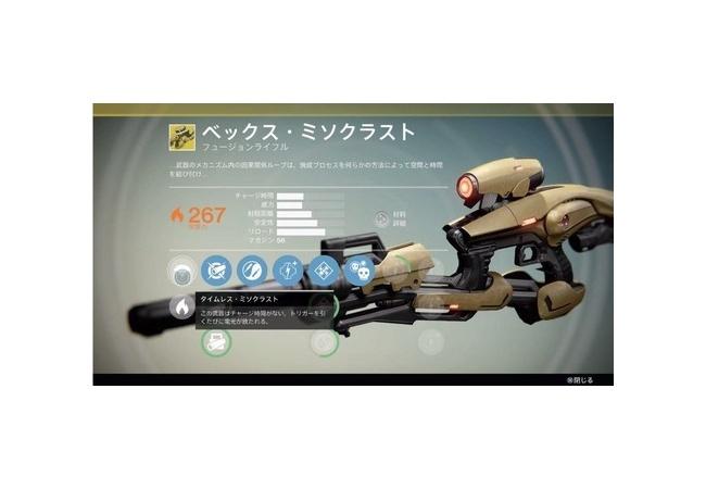 【Destiny】レイドの当たり武器は何?【デスティニー】