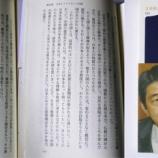 『安倍首相、有言実行だった「中国の若者をどんどん受け入れ就業させる」→留学生の就業・経営ビザ緩和へ』の画像