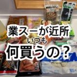 『【業務スーパー】業務スーパーが近所の主婦!何を買う?』の画像
