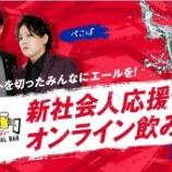 『「情熱大陸」とタイアップ。新社会人限定のオンライン飲み会 「新社会人応援!ASAHI SUPER DRY VIRTUAL BAR」』の画像