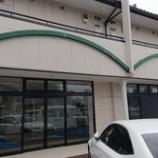 『高崎店移転オープン!』の画像