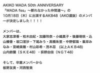 10/18「WADA fes ~断れなかった仲間達~」に出演するAKB48(AKO選抜)のメンバー決定!