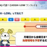 『FXプライムのバイナリ―オプション「選べるHIGH・LOW」がおすすめです。』の画像