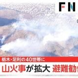 『足利山火事原因たき火の犯人を5chが特定か』の画像