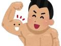 【画像】オードリー春日の筋肉wwwwwwwwwwwwwwwww