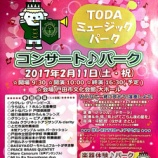 『TODAミュージックパーク 2月11日(土・祝)戸田市文化会館で開催』の画像