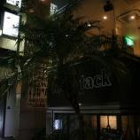 『JAL×はんつ遠藤コラボ企画【宮崎編】2日め・Bar(麦家)』の画像
