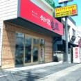 桜木に『やきとり家 竜鳳(りゅうほう)』がオープンするらしい。元『ほっともっと 郡山うねめ通り店』だったところ。
