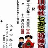 『上戸田氷川神社の七五三祈願は明日3日午前10時からです(9日にも開催)』の画像