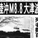 【画像】3.11の朝刊と、翌日3.12の新聞はこんな感じになっていた