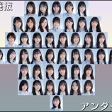 『【乃木坂46】これは明確すぎるだろ・・・27th選抜・アンダーの『格差』画像一覧がこちら・・・』の画像