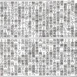 『明日から始まる戸田市議会6月議会一般質問の通告が埼玉新聞に掲載されていました』の画像