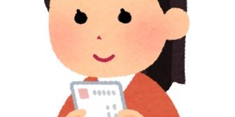 九州→東北へ1400kmの単身赴任中。嫁に心配かけないために毎週絵はがきを送る日々…